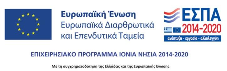 ΕΣΠΑ 2014 - 2020